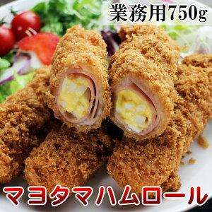 (マヨたまサラダロールフライ 15個 750g入)(お家で簡単カツパーティー☆揚げるだけ)一つ一つ丁寧に手作りしました (冷凍)(お歳暮)