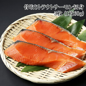 【アウトレット価格】(骨取り切身 トラウトサーモン 5枚 300g)(鮭 さけ) 5切入り少量パックで使いやすい、骨取り済みの切り身魚 冷凍