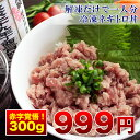 【ネギトロ 嬉しい 3パック 300g】寿司はもちろん丼、アボカドと和えるなど色々な用途にお使いいただけます【ねぎとろ】 忙しい主婦を支援【冷凍】