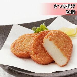 (さつま揚げ 50個)煮物やおでんにちょうどいいシンプルで小さなさつま揚げ(冷凍)(お歳暮)