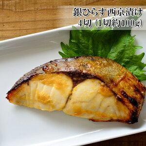 【アウトレット価格】国産 銀ひらすの西京漬け 400g 冷凍 おかず おつまみ お弁当
