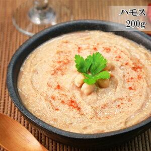(ハモス 200g)ひよこ豆をペーストにし、ガーリックやクミン、レモンなどで味付けしました (冷凍)(お歳暮)