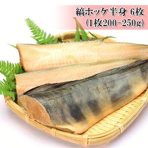 【アウトレット価格】(縞ホッケ半身 6枚 (200-250g) ) 干物 大型ホッケならではの旨みを、ほどよいボリュームの半身 冷凍