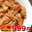 【国産 豚もつ味噌煮込み 480g】お家で簡単に居酒屋味!時間をかけて煮込んであります【豚のモツ煮・ホルモン】【おかず・一品・お弁当】【冷凍】