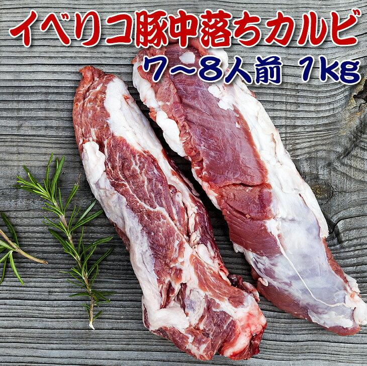 【セール延長!】【スペイン産 イベリコベジョータ中落ちカルビ 1kg】コレだけあれば何でもできる!【豚肉】【冷凍】
