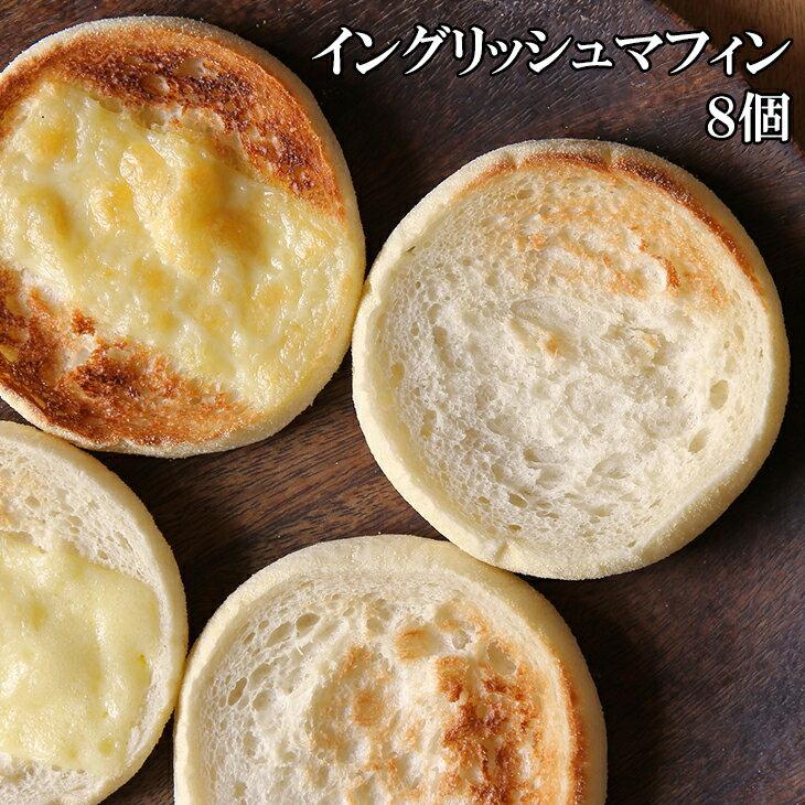 【セール延長!】【イングリッシュマフィン 8個】もちもちとした生地とコーングリッツをまぶした表面の香ばしさが特長のサンドにも定番のパンです【おかず・朝食・夜食・美味しい・便利】【冷凍】