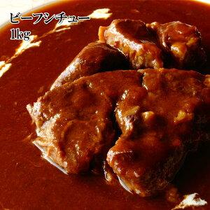 メール便 送料無料 (ビーフシチューベース 1kg) ブイヨンから3日仕込みでデミを作り肉の旨味がしみ出た常温シチューベース 常温