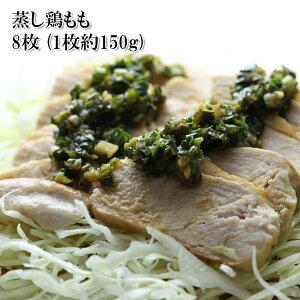 【アウトレット価格】(蒸し鶏もも 150g×8枚) 柔らかい若鶏もも肉に生姜ベースで軽く下味を入れ蒸しました 冷凍