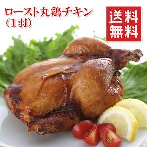 【アウトレット価格】 ローストチキン 丸鶏 ホールサイズ 約1kg 3〜4人分 クリスマス チキン 冷凍 X'mas 楽天ランキング1位 送料無料