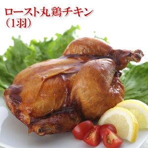 (全品5%還元) 【アウトレット価格】ローストチキン 丸鶏 約1kgで3〜4人分 1kgx1羽 クリスマス チキン ホールサイズ 冷凍 楽天ランキング1位