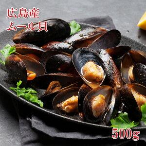 (全品5%還元) 【アウトレット価格】 広島県産 ムール貝 500g パエリア具材 冷凍 国産