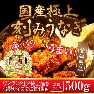 うなぎ 国産 愛知県産刻みうなぎ 極上 大容量500g 冷凍
