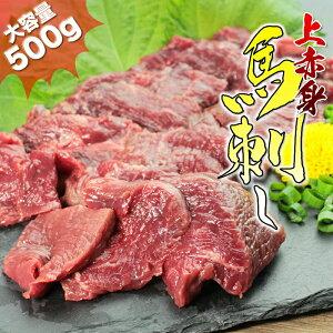 【楽天ランキング1位】お肉 ギフト 馬刺し 上赤身 500g (50gX10袋) 10人前 高級 便利な個食パック入り