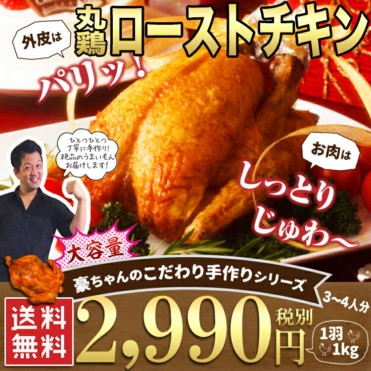 送料無料【約1kg(3〜4人分)の大容量!ローストチキン 丸鶏 ホールサイズ】【クリスマス・X'mas・年末・ギフト・贈答用に】【冷凍】