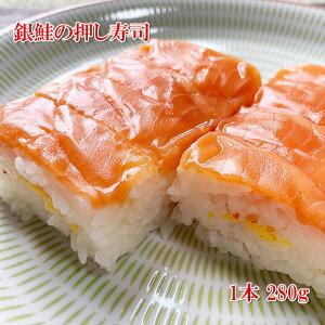 (宮城県産 銀鮭押し寿司 1本 280g)(これは美味しい) 冷凍