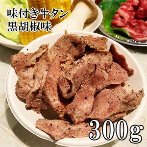 【アウトレット価格】 味付き牛タン 黒胡椒味 300g 黒こしょう味ジャーキー 業務用サイズ お徳用 牛肉 お肉 牛たん 冷凍 おつまみ