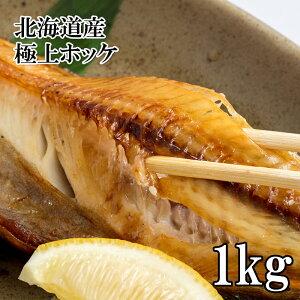 【アウトレット価格】 特級品 北海ほっけ干し 1kg 肉厚でホクホク 極上 ホッケ 冷凍
