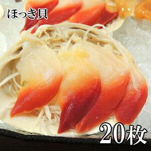 カナダ産 生食用 ホッキ貝 スライス 20枚 刺身 お寿司 天ぷら フライ 汁物 おつまみ 冷凍