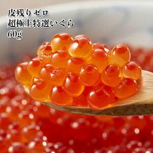 (岩手県産 最上級 最上特撰いくら 60g)鮭卵 国産 イクラ(冷凍)(お歳暮)