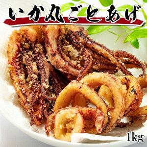 【アウトレット価格】 いかのまるごと唐揚げ 1kg 冷凍 おつまみ おかず おやつ 珍味