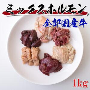【アウトレット価格】 和牛ホルモン4種ミックス 1kg [国産小腸 大腸 ハツ 赤センマイ] 牛肉 冷凍