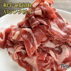 【アウトレット価格】 お肉 ギフト 国産 1kg A4ランク以上 最高級 黒毛和牛こま切れ 霜降り 冷凍