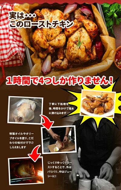 送料無料【約1kg(3〜4人分)の大容量!ローストチキン丸鶏ホールサイズ】【クリスマスX'mas年末ギフト贈答用に】【冷凍】【お中元】