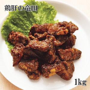 鶏肝 竜田揚げ たつた レバー フライ おかず 弁当 冷凍