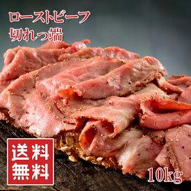 【アウトレット価格】 送料無料 訳あり ローストビーフ スライス 切れ端 10kg 上質牛もも肉 冷凍