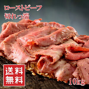 送料無料 訳あり ローストビーフ スライス 切れ端 10kg 上質牛もも肉 冷凍