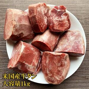 【アウトレット価格】 厚切り 牛タン タン先 大容量 1kg 歯ごたえに満足 シチューや煮物、カレーに最適! 業務用サイズ お徳用 牛肉 お肉 牛たん 冷凍