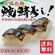 【家庭食用でお得】【焼き鯖寿司】若狭名物の焼き鯖寿司が初めて冷凍技術に成功!今までは4日だった賞味期限が90日で贈答用にもどうぞ!