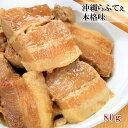 【全品5%還元】ラフテー 80g 冷凍 ご当地グルメ おかず おつまみ 沖縄 珍味 豚の角煮 個食パック らふてー ラフティ …