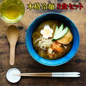 冷麺 スープ付 3食入り 強い弾力と清涼感が特徴の冷麺 簡単に本場の味が楽しめます 常温【どれでも5商品購入で送料無料 (一部地域除く)】