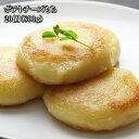 【エントリーで全品ポイント30倍】(ポテトチーズもち 20個)カマンベールチーズ 北海道産馬鈴薯をおもちで包んで作り…
