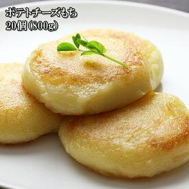 【アウトレット価格】(ポテトチーズもち 20個) カマンベールチーズ 北海道産馬鈴薯をおもちで包んで作りました 冷凍【どれでも5商品購入で送料無料(一部地域除く)】
