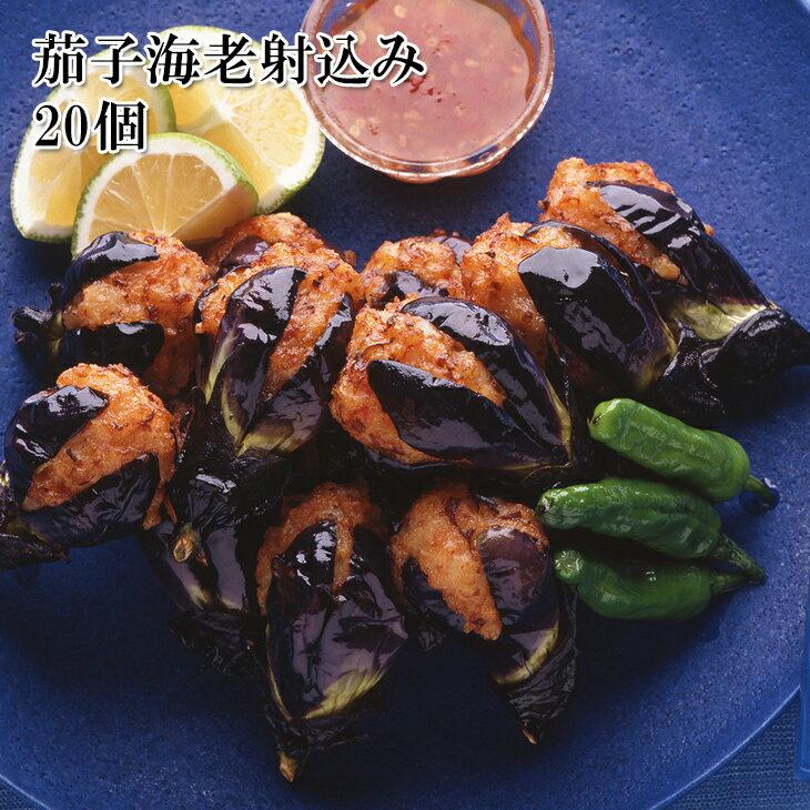(茄子海老射込み 20個)小ナスに海老のすり身を詰めました ユニークな形状が特徴 煮物でも使えます(冷凍)