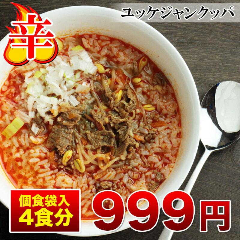 【ユッケジャンクッパの具 嬉しい4食入】韓国風 辛口 激辛 お家で簡単に本格韓国料理 具だくさんが嬉しい【おかず 夜食 辛い物好き 美味しい スープ ご飯に混ぜるだけ ナムル】【冷凍】【お歳暮】