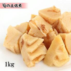 (柔らかたけのこ土佐煮 1kg)懐かしの味を手軽に家庭で楽しめます(大容量 業務用サイズでお得) (常温)