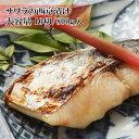 (全品5%還元) 新鮮サワラの西京漬け 10人前 1kg 鰆の西京焼き 冷凍 おかず おつまみ お弁当 西京漬け