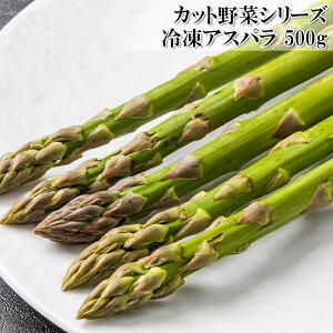[どれでも5品で送料無料] アスパラ グリーンアスパラガス 500g チリ産 カット野菜 冷凍 業務用 お徳用 おかず 楽天ランキング1位
