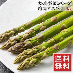 グリーンアスパラガス 1kg チリ産 カット野菜 冷凍 業務用 お徳用 おかず 送料無料 楽天ランキング1位