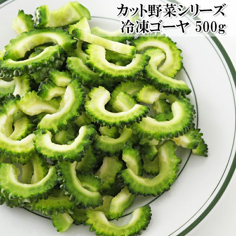 (スライス済 ゴーヤ 500g)ゴーヤチャンプル チャーハン 天ぷら チップス ゴーヤ茶… 美味しくスタミナつけてください 好きなときに好きなだけ使えて便利 便利なカット野菜(大容量 業務用サイズでお得)(冷凍)