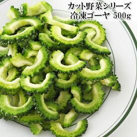(全品5%還元) タイ産 ゴーヤ スライス済 500g 好きなときに好きなだけ使えて便利な 冷凍 カット野菜