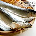 【全品5%還元】北海道産 さんまの開き干し 5尾 冷凍 秋刀魚の干物 国産