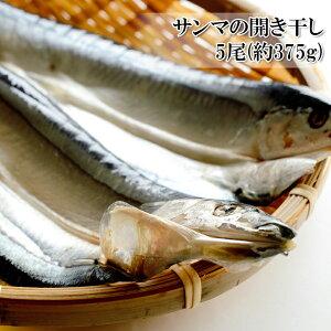 [どれでも5品で送料無料] 北海道産 さんまの開き干し 5尾 冷凍 秋刀魚の干物 国産-
