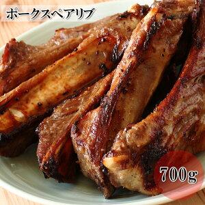 (全品5%還元)(骨付き ポークスペアリブ 大容量 700g) 焼くだけで美味いオススメの一品 大人数でバーベキューや焼肉にどうぞ これだけでみんな満足 (豚肉 ぶた肉 お肉 食肉) 冷凍