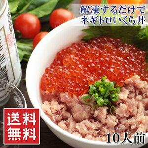 (全品5%還元) 北海道産 ネギトロいくら丼 10人前セット いくら 醤油漬け 送料無料 鮭卵 国産 イクラ ネギトロ 冷凍