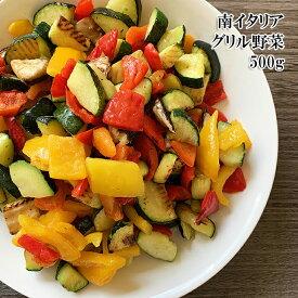[どれでも5品で送料無料] グリル野菜 ミックス 500g カット野菜 ズッキーニ パプリカ ナス 冷凍