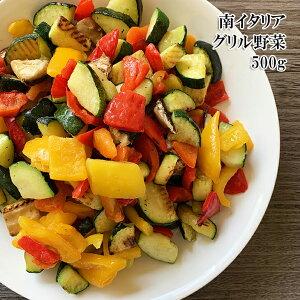 グリル野菜 ミックス 500g カット野菜 ズッキーニ パプリカ ナス 冷凍【どれでも5商品購入で送料無料 (一部地域除く)】